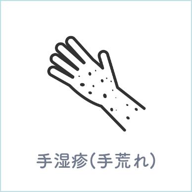 手湿疹(手荒れ)