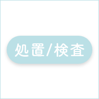 処置/検査