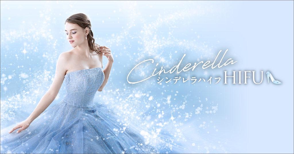 CinderellaHIFU