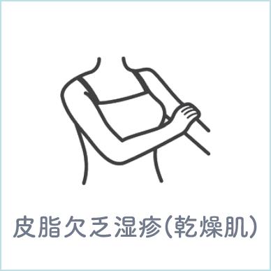 皮脂欠乏湿疹(乾燥肌)