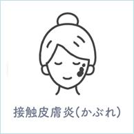 接触皮膚炎(かぶれ)